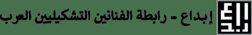 إبداع رابطة الفنانين التشكيليين العرب